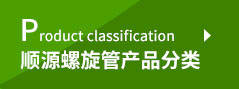 山东螺旋管产品分类